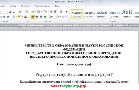 С чего начать доклад 3762