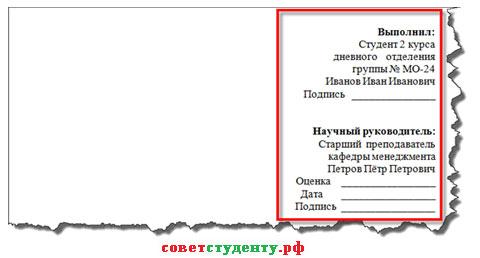 Титульный лист реферата казгюу 5387