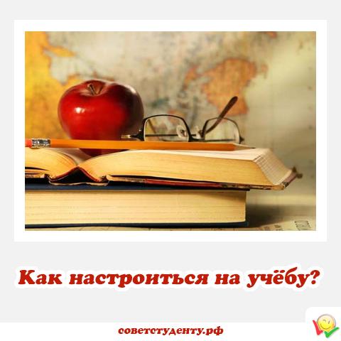 картинки связанные с учебой
