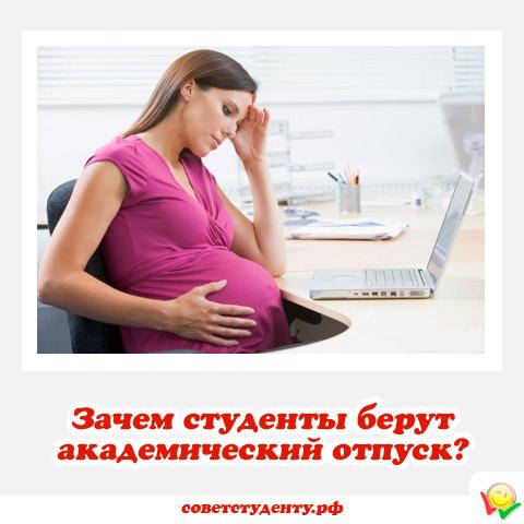 По каким причинам дают академический отпуск - quad-yurist.ru (Москва)
