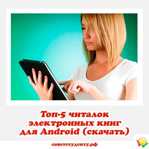 Скачать Программа Читалка Электронных Книг Для Андроид