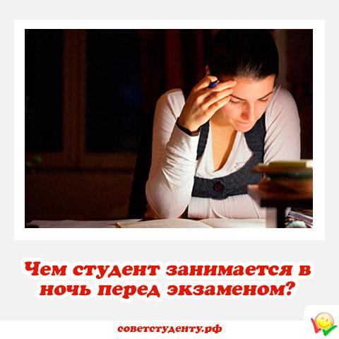 Эссе ночь перед экзаменом 4731